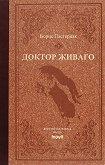 Доктор Живаго - Луксозно издание - Борис Пастернак - книга