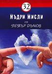 32 мъдри мисли от Петър Дънов -