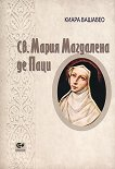 Св. Мария Магдалена де Паци - Киара Вашавео -