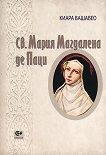 Св. Мария Магдалена де Паци -