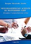 Методологически аспекти на вътрешния одит. Изследване в застрахователния сектор - Валерия Михайлова Динева -