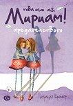 Това съм аз, Мириам! - книга 1: Предателството - Патриция Шрьодер -