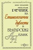 Малък речник на етимологични дублети в българския език - Борис Парашкевов -