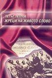 Жреци на живото слово - Петър Петров -