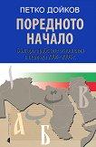 Поредното начало. Българо-арабските отношения в периода 2004 - 2008 г. - Петко Дойков -