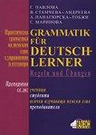 Практическа граматика на немския език с упражнения и отговори -