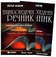 Енциклопедичен речник - комплект от 2 книги -