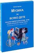 Музика за всяко дете + 2 DVD диска с учебен материал - Милена Куртева -