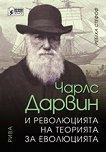 Чарлс Дарвин и революцията на теорията за еволюцията - Ребека Стефоф - книга