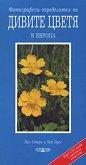 Фотографски определител на дивите цветя в Европа - Пол Стери, Петър Шукеров - книга