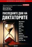 Последните дни на диктаторите - Диан Дюкре, Емануел Ешт -