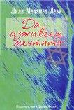 Да изживееш мечтата - Лили Меламед Леви -