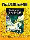 Български народни вълшебни приказки -