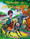 Приказки за Хитър Петър -