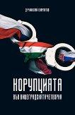Корупцията във Вишеградската четворка - Николай Скарлатов -