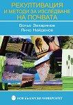 Рекултивация и методи за изследване на почвата - Ботьо Захаринов, Янчо Найденов -