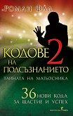 Кодове на подсъзнанието - книга 2 - книга
