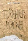 Плажен масаж -