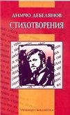 Стихотворения - Димчо Дебелянов -