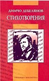 Стихотворения - Димчо Дебелянов - книга