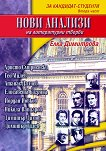 Нови анализи на литературни творби: За кандидат-студенти - втора част - Елка Димитрова -