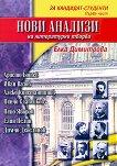Нови анализи на литературни творби: За кандидат-студенти - първа част - Елка Димитрова -