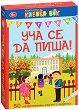 Уча се да пиша! - Комплект детски активни карти за игра с маркер - игра