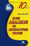 Нови анализи на литературни творби за обучението в 10. клас - Ваня Мичева -
