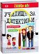 Училище за детективи - Комплект активни карти за игра с маркери и стикери -