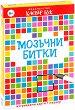 Мозъчни битки - Комплект активни карти за игра с маркер - игра