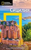 Пътеводител National Geographic: Сицилия - книга