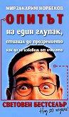 Опитът на един глупак, стигнал до прозрението как да се избавим от очилата - Мирзакарим Норбеков - книга