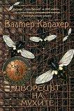 Дворецът на мухите - Валтер Капахер -