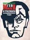 Гео Милев и трагиката на националната съдба - Иван Гранитски -