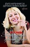 Радостта от храненето - книга 2: Бърз наръчник за здравословен живот - Петя Раева - книга