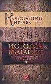История на българите - Константин Иречек -