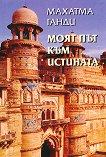 Моят път към Истината - Махатма Ганди - книга