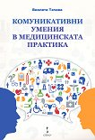 Комуникативни умения в медицинската практика - Виолета Тачева -