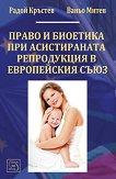 Право и биоетика при асистираната репродукция в Европейския съюз - Радой Кръстев, Ваньо Митев -