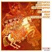 Българска фолклорна съкровищница : Bulgarian Folk Treasure-House -