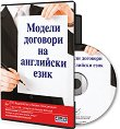 Модели договори на английски език - CD -