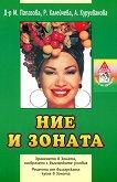 Ние и зоната - Д-р Мария Папазова, Радиана Калейчева, А. Куруиванова -