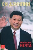 Китайската мечта - Си Дзинпин -