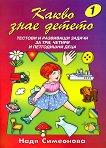 Какво знае детето - книжка 1: Тестови и развиващи задачи за три, четири и петгодишни деца - Надя Симеонова - учебна тетрадка