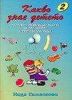 Какво знае детето - книжка 2: Тестови и развиващи задачи за три, четири и петгодишни деца - Надя Симеонова - помагало