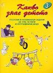 Какво знае детето - книжка 3: Тестови и развиващи задачи за три, четири и петгодишни деца - Надя Симеонова - помагало