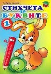 Стихчета за буквите - част 1 - Георги Цонев - книга