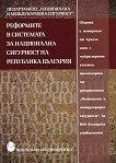 Наука, образование, сигурност - том 2: : Реформите в системата за национална сигурност на Република България -