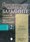 Преплетените истории на Балканите - том 2: Пренос на политически идеологии и институции -