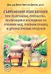 Съвременни изисквания при получаване, преработка, реализация и изследване на пчелния мед, пчелния прашец и другите пчелни продукти - Доц. д-р Динко Христов Динков - книга